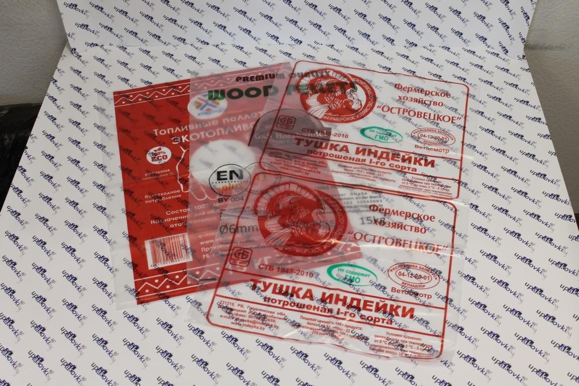 пакеты для групповой упаковки